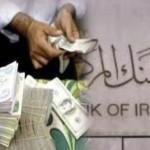 Central Bank of Iraq- Iraqi dinar